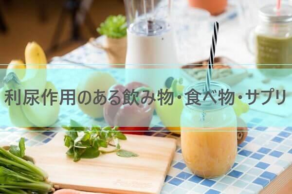利尿作用の高い飲み物・食べ物・サプリ