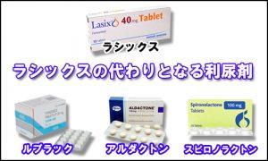 ラシックスの代わりになる利尿剤