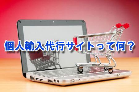 ラシックスが通販できる個人輸入代行サイトって何?