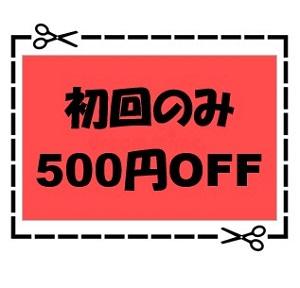初回のみ500円OFF