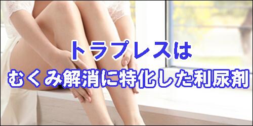 トラプレスはむくみ解消に特化した利尿剤