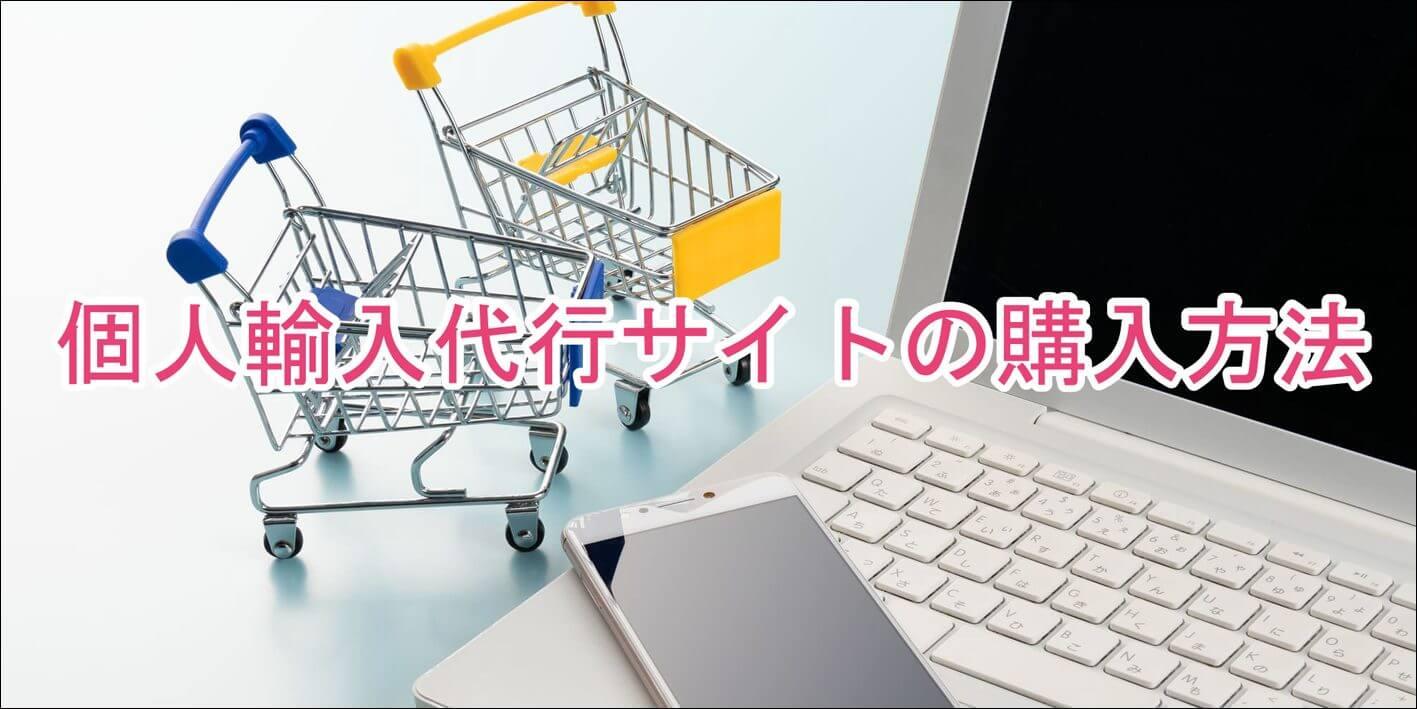 個人輸入代行サイトの購入方法