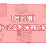 【目的別】通販できる利尿剤を紹介!